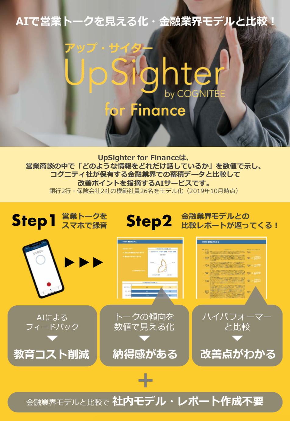UpSighter for Finance 概要説明資料